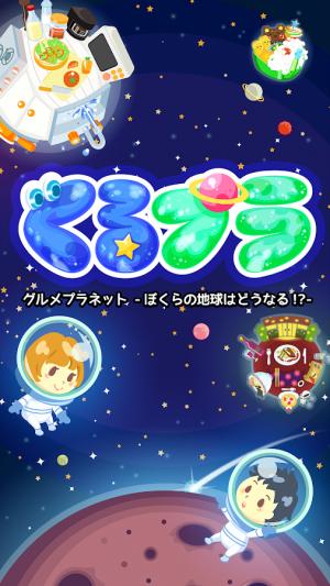 Androidアプリ「ぐるプラ ~ グルメプラネット ぼくらの地球はどうなる?!」のスクリーンショット 1枚目