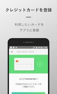 Androidアプリ「SKIYAKI PAY - イベント決済アプリ」のスクリーンショット 2枚目