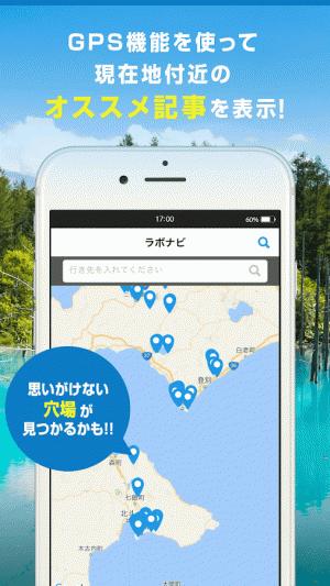 Androidアプリ「北海道をすみずみまで、思い切り楽しむためのアプリ【北海道ラボ】」のスクリーンショット 2枚目