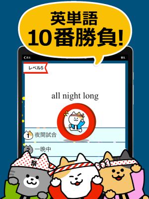 Androidアプリ「英単語10番勝負」のスクリーンショット 4枚目