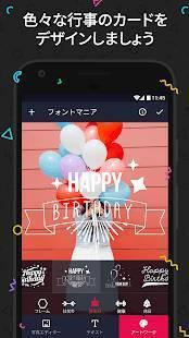 Androidアプリ「写真上のテキスト - フォントマニア」のスクリーンショット 4枚目