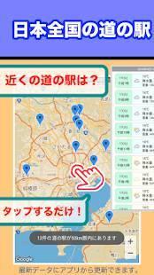 Androidアプリ「全国の道の駅を検索 - RS Station」のスクリーンショット 1枚目