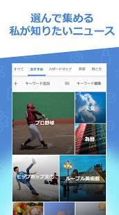 Androidアプリ「gooニュース あなたも私も今日がパッと読める」のスクリーンショット 4枚目