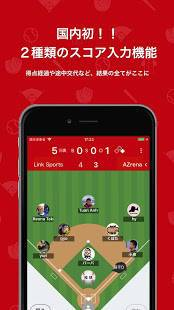 Androidアプリ「PLAY BY BASEBALL GATE」のスクリーンショット 3枚目