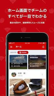 Androidアプリ「PLAY BY BASEBALL GATE」のスクリーンショット 1枚目