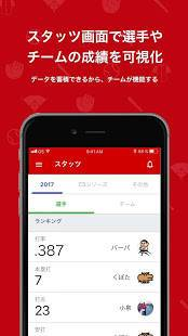 Androidアプリ「PLAY BY BASEBALL GATE」のスクリーンショット 4枚目
