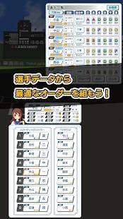 Androidアプリ「私を甲子園に連れてって -シンプルで簡単な高校野球シミュレーションゲーム」のスクリーンショット 3枚目