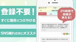 Androidアプリ「匿名つぶやきSNS【オモッター】 ~内緒話や愚痴や秘密などオモッタ事を匿名でつぶやくアプリ~」のスクリーンショット 2枚目