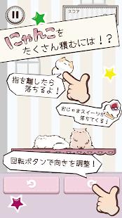 Androidアプリ「にゃんことスイーツタワー -もふもふ猫つみゲーム-」のスクリーンショット 2枚目