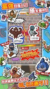 Androidアプリ「いきものバトルタワー」のスクリーンショット 3枚目