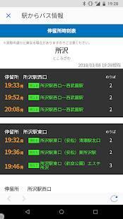 Androidアプリ「西武線アプリ」のスクリーンショット 4枚目