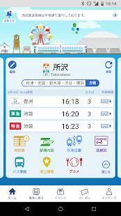Androidアプリ「西武線アプリ」のスクリーンショット 1枚目