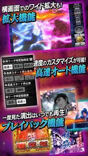 Androidアプリ「CRバジリスク~甲賀忍法帖~弦之介の章」のスクリーンショット 4枚目