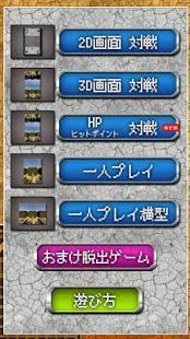 Androidアプリ「2人対戦ゲーム 戦車の決闘!」のスクリーンショット 3枚目