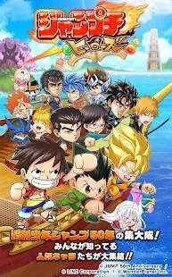 Androidアプリ「ジャンプチ ヒーローズ 500万DL突破 週刊少年ジャンプのパズルRPG」のスクリーンショット 5枚目