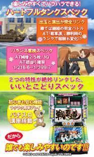 Androidアプリ「パチスロ ガールズ&パンツァー【777NEXT】」のスクリーンショット 2枚目
