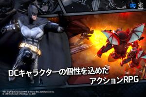 Androidアプリ「DC アンチェインド」のスクリーンショット 3枚目