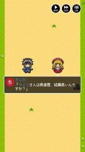 Androidアプリ「勇者、27歳、独身 ― 異世界の恋愛観察ゲーム」のスクリーンショット 3枚目