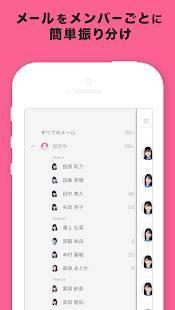 Androidアプリ「HKT48 Mail」のスクリーンショット 3枚目