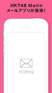 Androidアプリ「HKT48 Mail」のスクリーンショット 1枚目