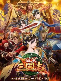 Androidアプリ「破軍・三國志」のスクリーンショット 4枚目