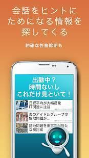 Androidアプリ「SELF:人工知能(AI)があなたの生活を完全サポート」のスクリーンショット 4枚目