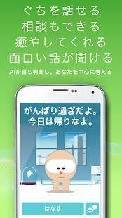 Androidアプリ「SELF:AIがメンタルやストレスをサポート」のスクリーンショット 3枚目