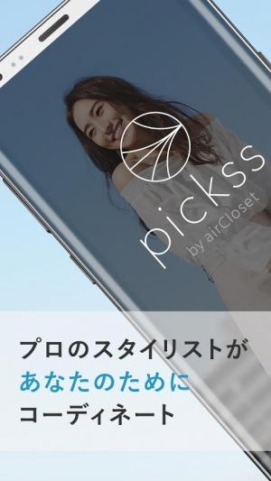 Androidアプリ「プロが「似合う」をピックする - pickss」のスクリーンショット 1枚目