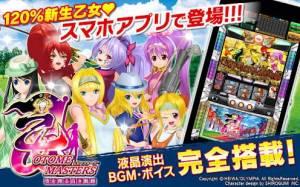 Androidアプリ「パチスロ 乙女マスターズ~空を翔る白き軌跡~ オリンピア」のスクリーンショット 1枚目