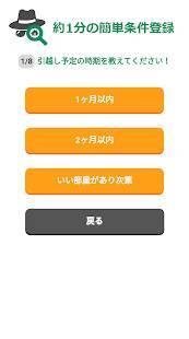 Androidアプリ「エイブルAGENT:チャットで理想の部屋(賃貸物件)をご案内!」のスクリーンショット 1枚目