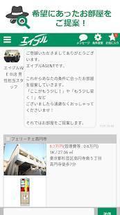 Androidアプリ「エイブルAGENT:チャットで理想の部屋(賃貸物件)をご案内!」のスクリーンショット 2枚目