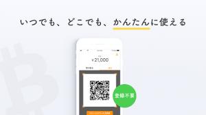 Androidアプリ「Yenom Wallet」のスクリーンショット 2枚目