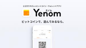 Androidアプリ「Yenom Wallet」のスクリーンショット 1枚目