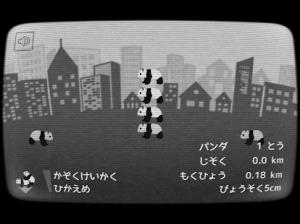 Androidアプリ「パンダがまわれば地球がまわる ‐ 切なくやさしいパンダのゲーム」のスクリーンショット 5枚目