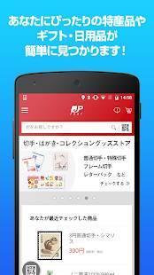 Androidアプリ「郵便局のネットショップ」のスクリーンショット 1枚目