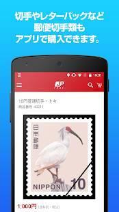 Androidアプリ「郵便局のネットショップ」のスクリーンショット 4枚目