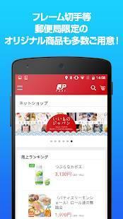 Androidアプリ「郵便局のネットショップ」のスクリーンショット 2枚目