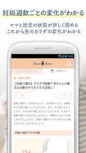 Androidアプリ「ルナルナ ベビー:赤ちゃんの様子が毎日わかる」のスクリーンショット 4枚目