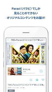 Androidアプリ「Paravi(パラビ)-国内ドラマ数が日本最大級-」のスクリーンショット 3枚目