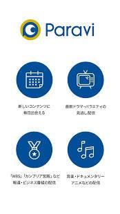 Androidアプリ「Paravi(パラビ)-ドラマ、バラエティ、アニメ、映画、音楽、見逃し配信-」のスクリーンショット 5枚目