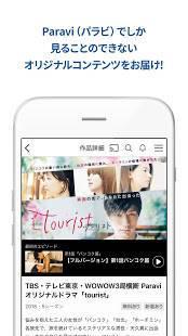Androidアプリ「Paravi(パラビ)-ドラマ、バラエティ、アニメ、映画、音楽、見逃し配信-」のスクリーンショット 3枚目