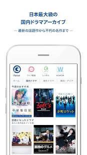 Androidアプリ「Paravi(パラビ)-国内ドラマ数が日本最大級-」のスクリーンショット 2枚目