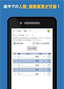 Androidアプリ「ダブルス組み合わせ(乱数表)~テニス・バドミントン・卓球などダブルス競技に~」のスクリーンショット 3枚目