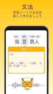 Androidアプリ「LingoDeer – 英語を学ぼう!|韓国語、中国語、スペイン語、フランス語」のスクリーンショット 3枚目