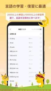Androidアプリ「LingoDeer – 英語を学ぼう!|韓国語、中国語、スペイン語、フランス語」のスクリーンショット 2枚目