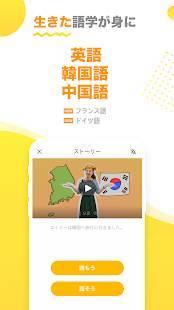 Androidアプリ「英語・中国語・韓国語を手軽に楽しく学ぼう!フランス・ドイツ・スペインなども勉強できる語学学習アプリ」のスクリーンショット 1枚目