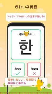 Androidアプリ「LingoDeer – 英語を学ぼう!|韓国語、中国語、スペイン語、フランス語」のスクリーンショット 1枚目
