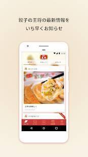 Androidアプリ「餃子の王将公式アプリ」のスクリーンショット 1枚目