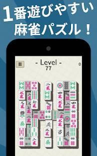 Androidアプリ「麻雀ソリティア 100」のスクリーンショット 1枚目
