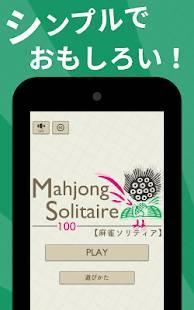 Androidアプリ「麻雀ソリティア 100」のスクリーンショット 2枚目
